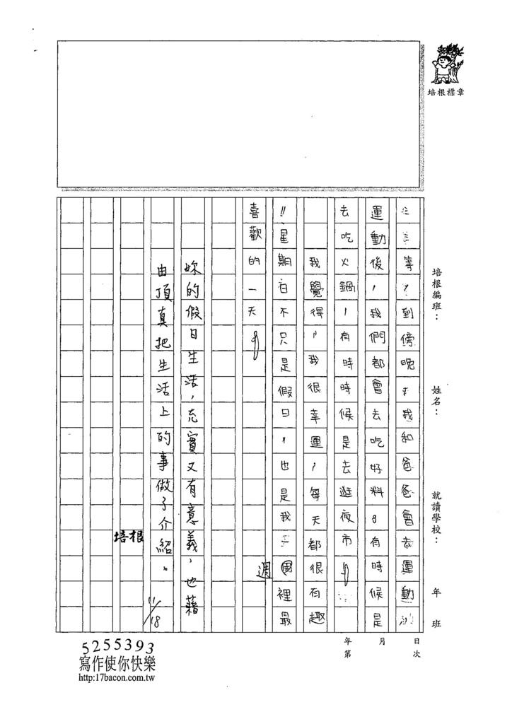 107W6210林莉菁 (3).jpg
