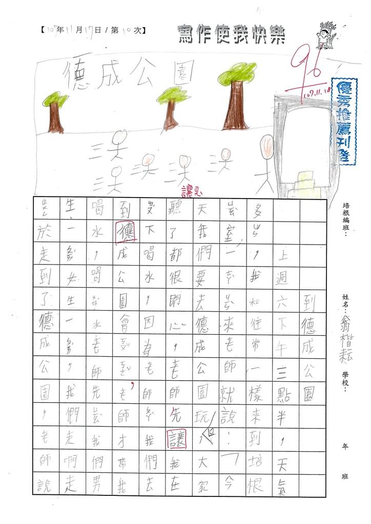 107WB210翁楷耘 (1).jpg