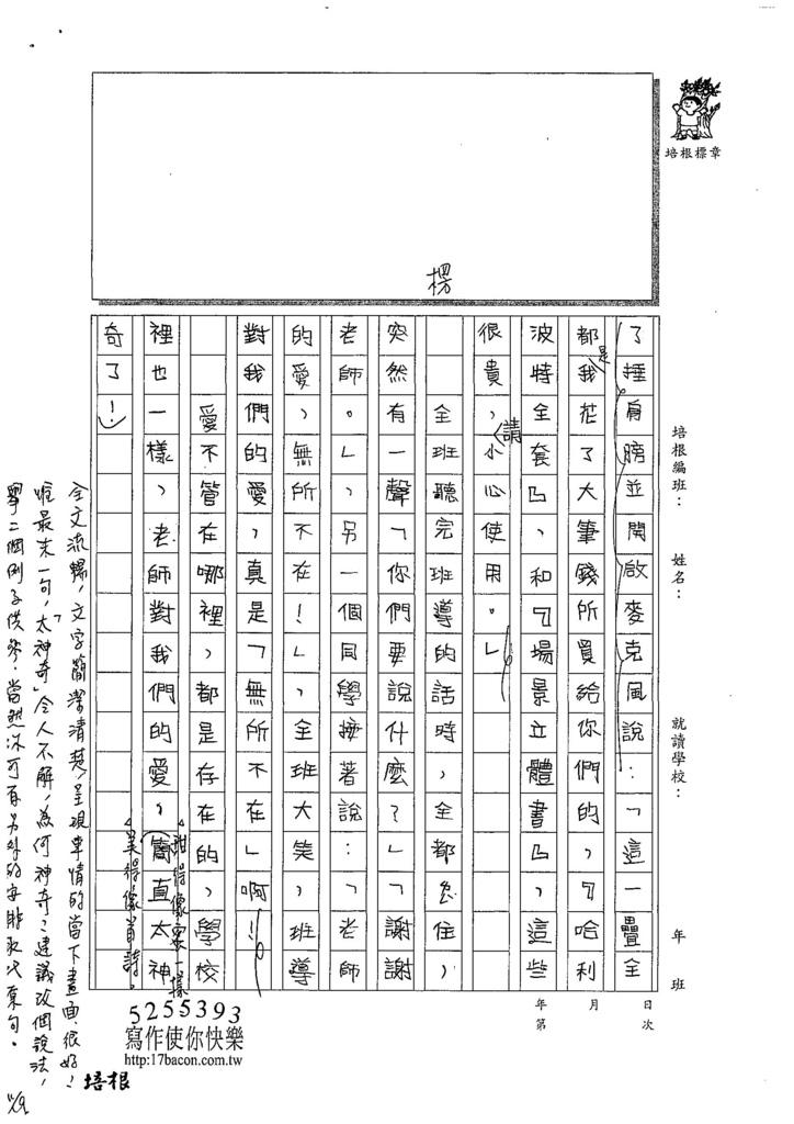 107WA210顏書 (2).jpg