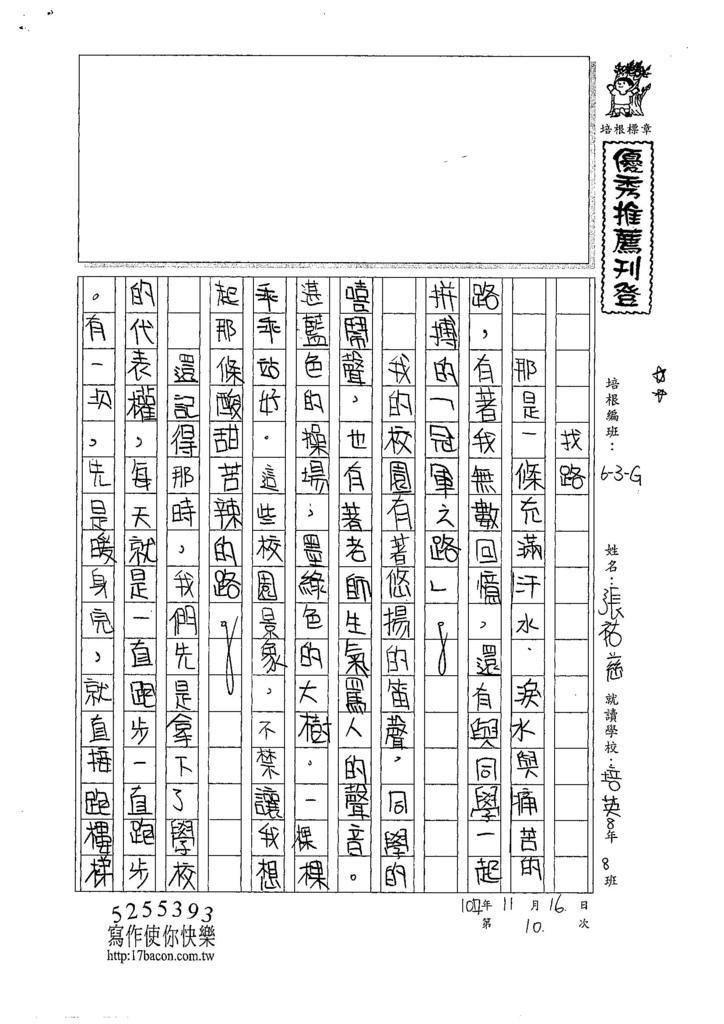 107WG210張祐慈 (1).jpg