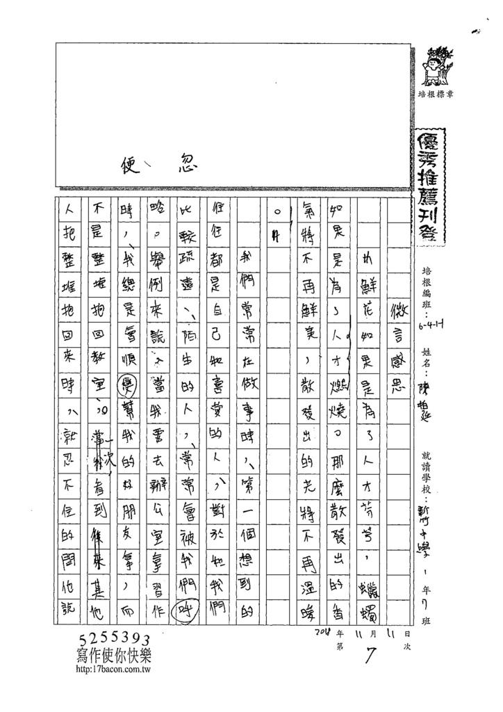 107WE207陳柏廷 (1).jpg