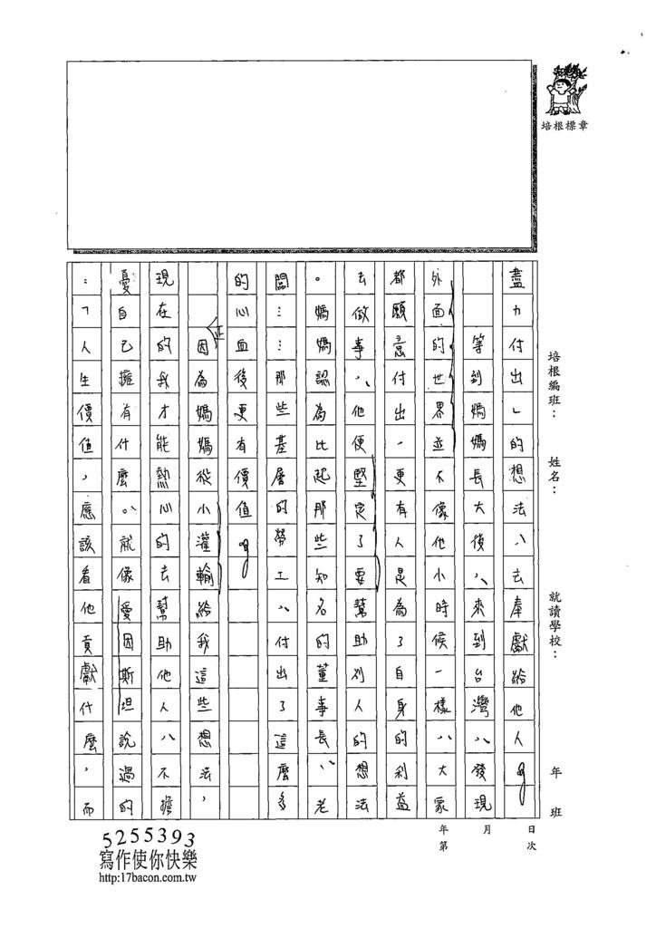 107WE207陳宣叡 (2).jpg