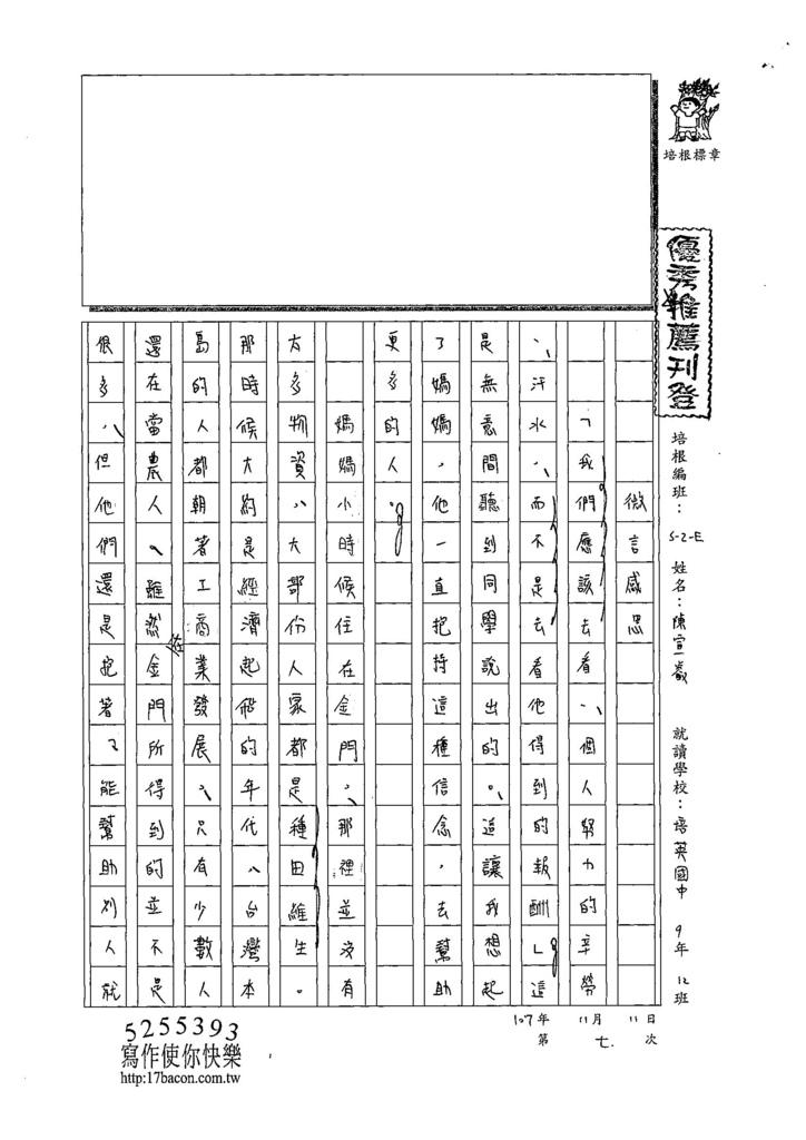 107WE207陳宣叡 (1).jpg