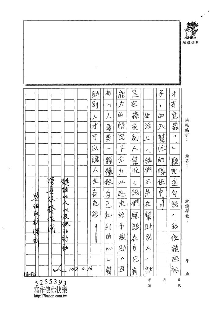 107WE207蔡典伯 (3).jpg