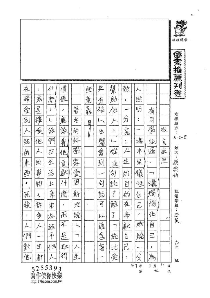 107WE207蔡典伯 (1).jpg