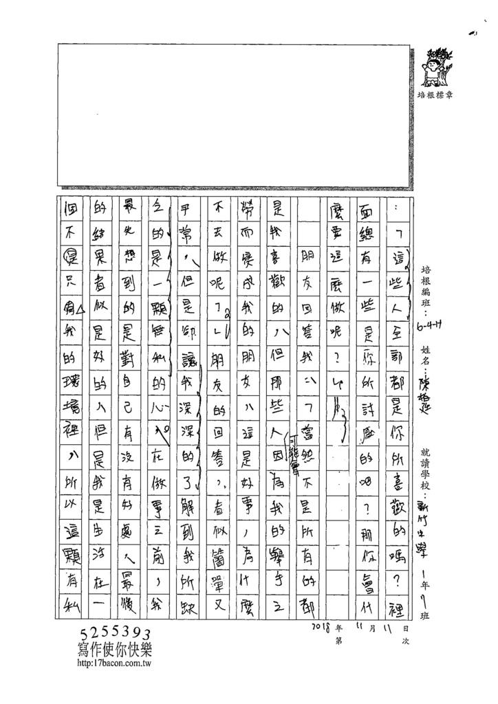 107WE207陳柏廷 (2).jpg