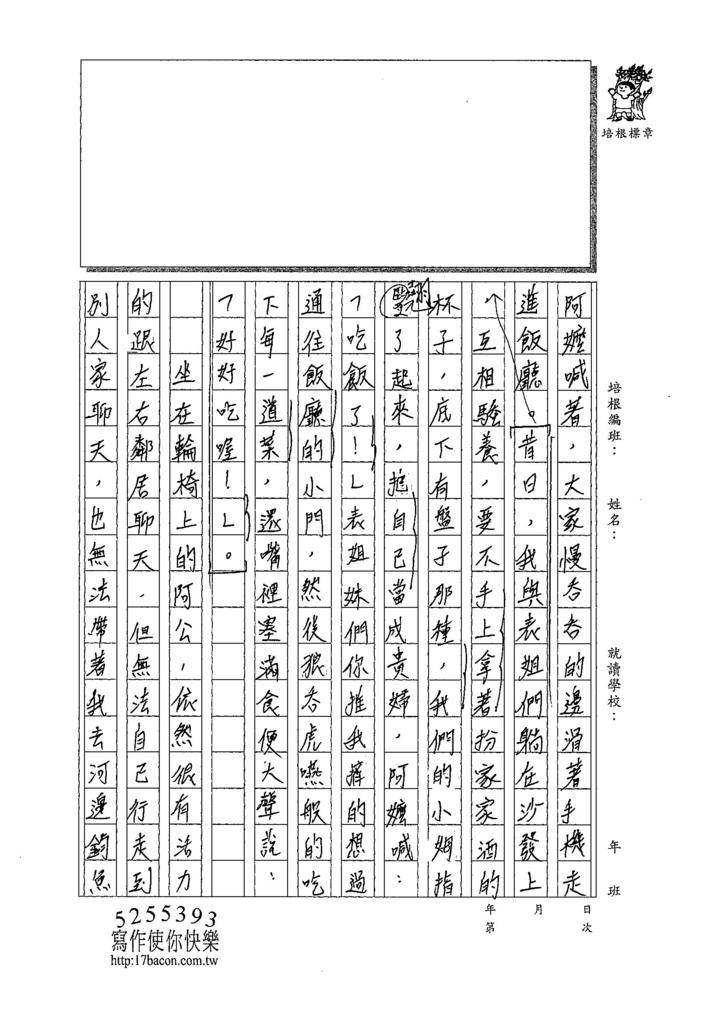 107WE208黃靖棻 (2).jpg