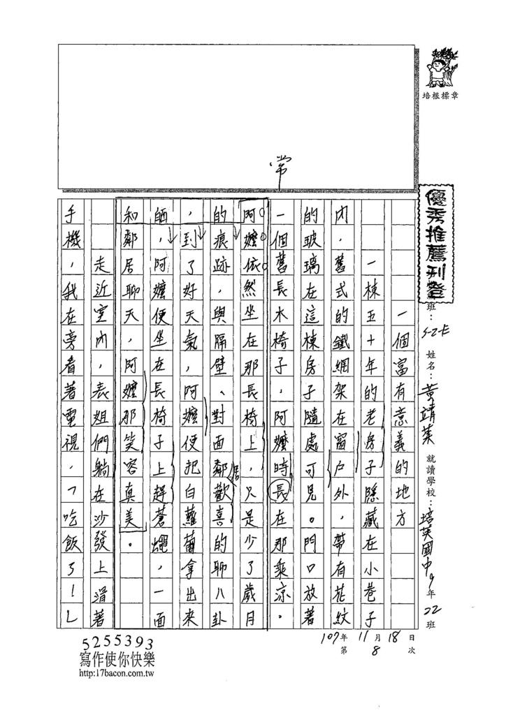107WE208黃靖棻 (1).jpg