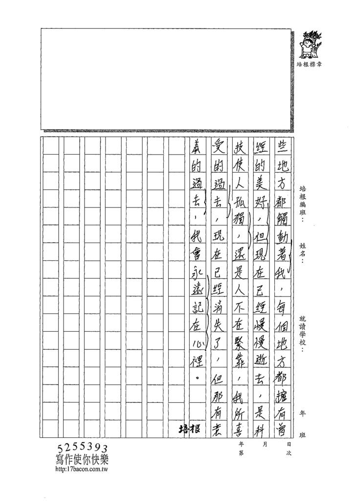 107WE208黃靖棻 (4).jpg