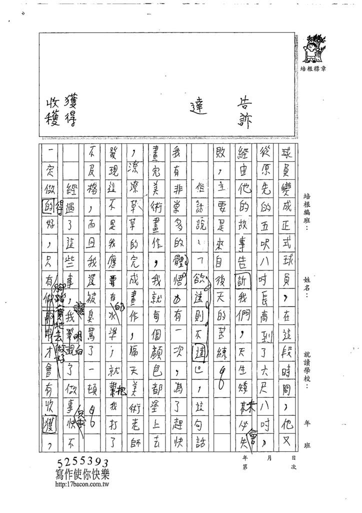107WA208黃柏諺 (2).jpg