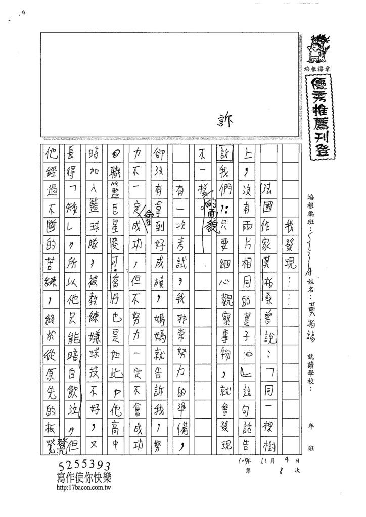 107WA208黃柏諺 (1).jpg