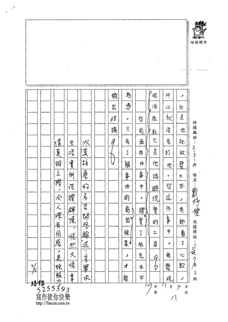 107WA208戴妤婕 (3).jpg
