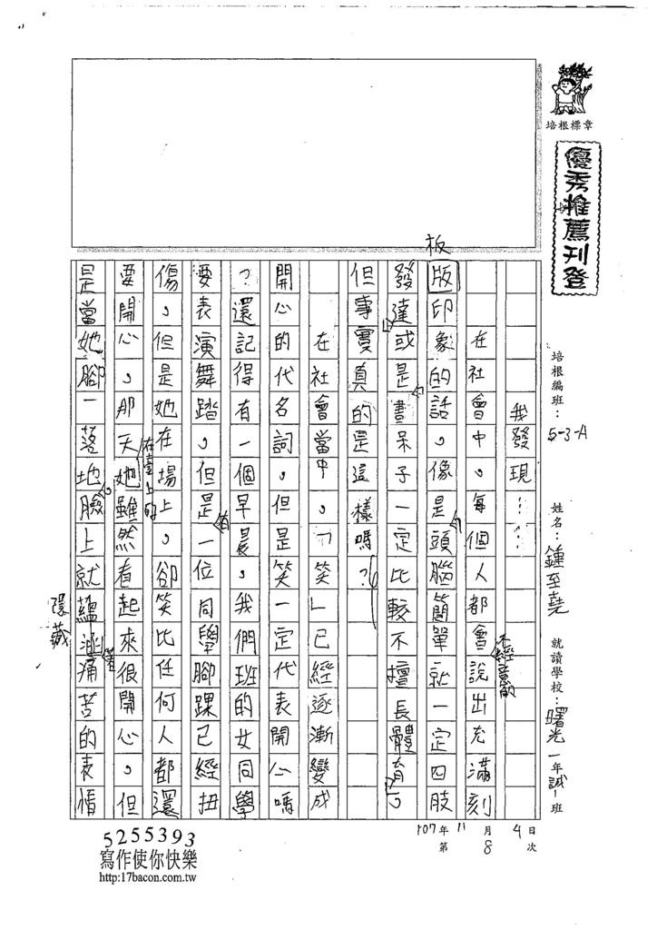 107WA208鍾至堯 (1).jpg