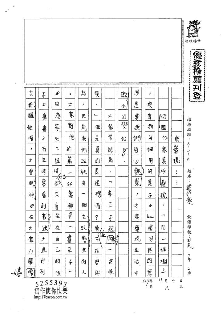 107WA208戴妤婕 (1).jpg