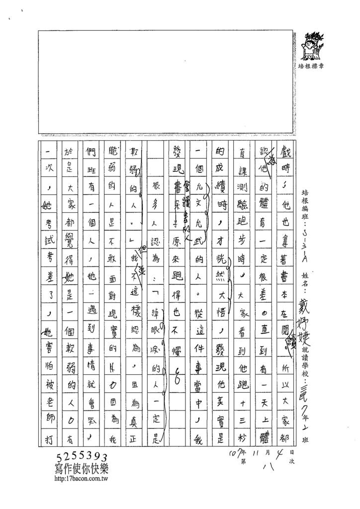 107WA208戴妤婕 (2).jpg