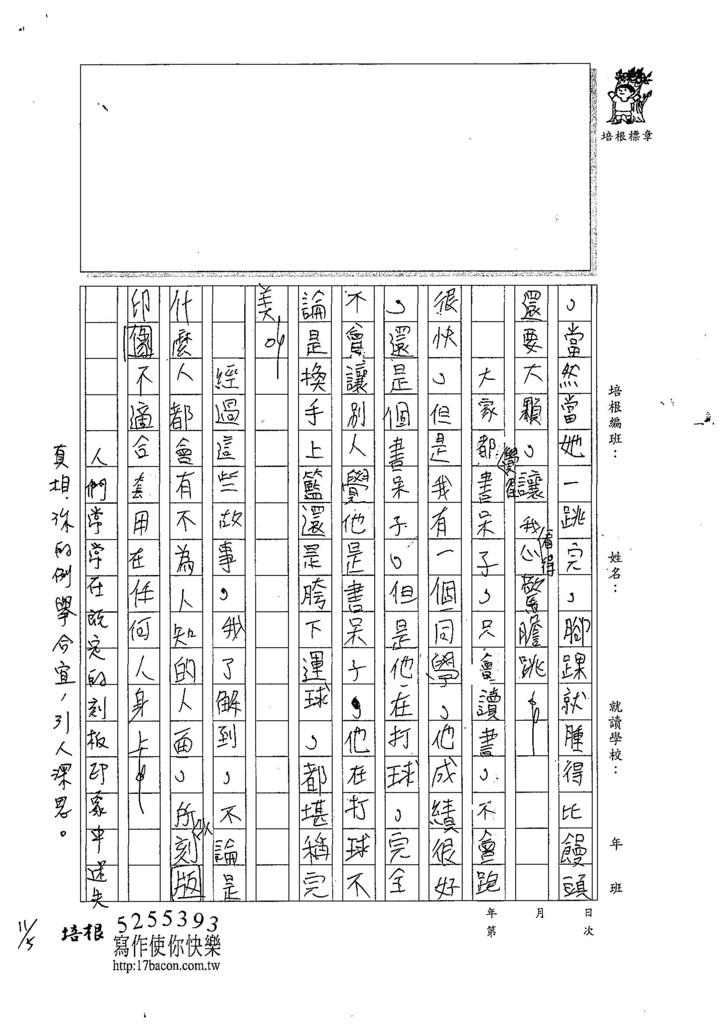 107WA208鍾至堯 (2).jpg