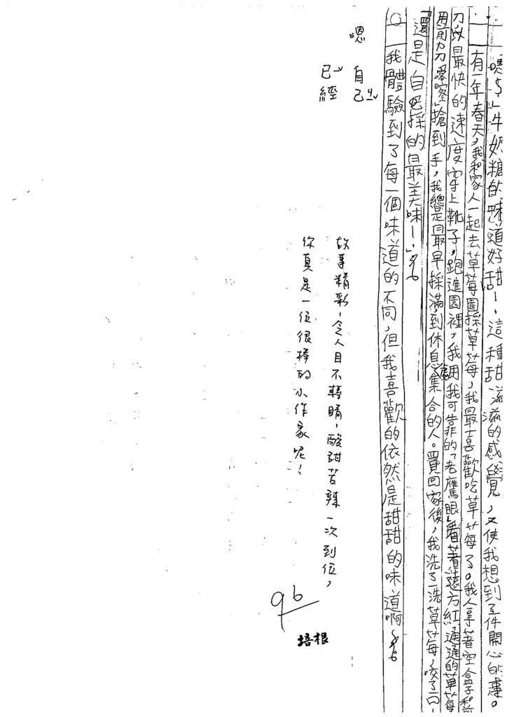 107W4209林語潔 (4).jpg