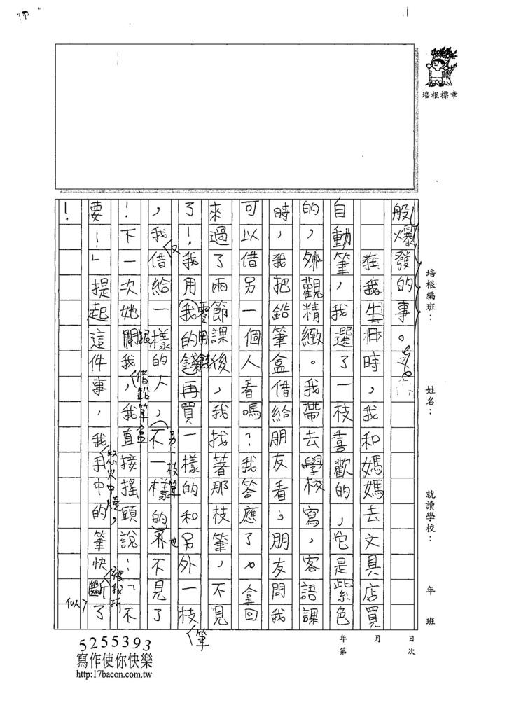 107W4209林語潔 (2).jpg