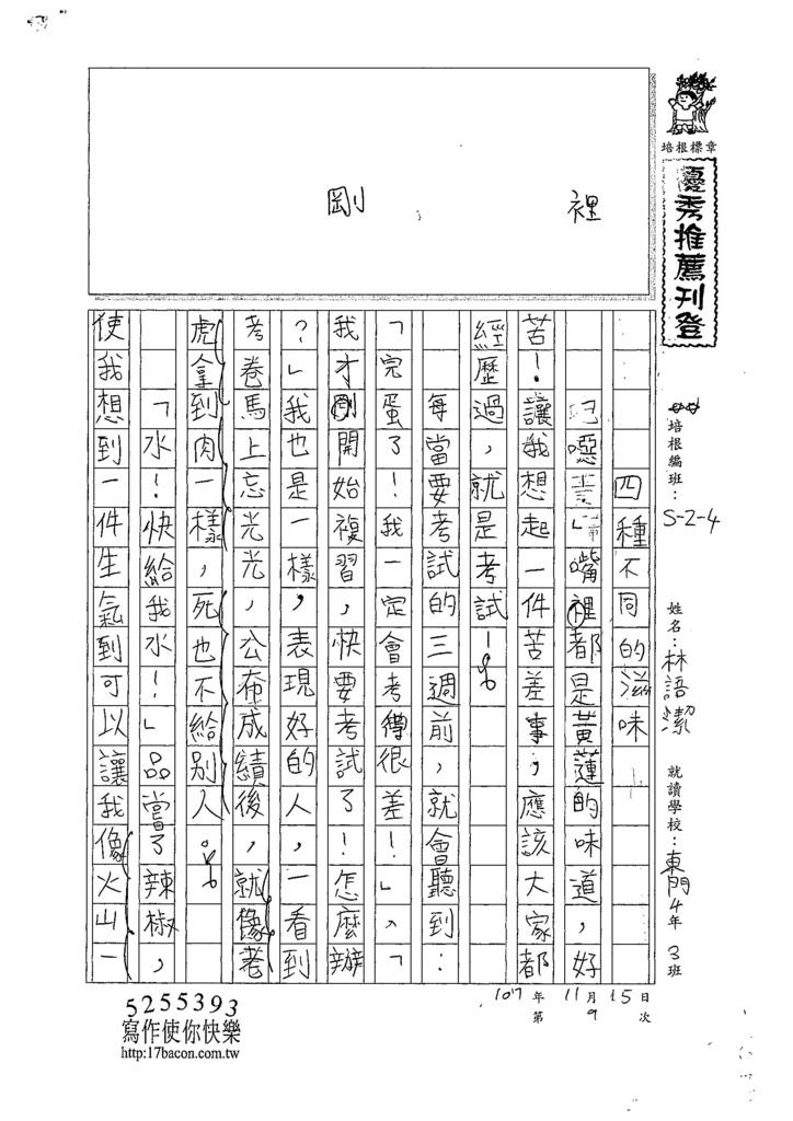 107W4209林語潔 (1).jpg