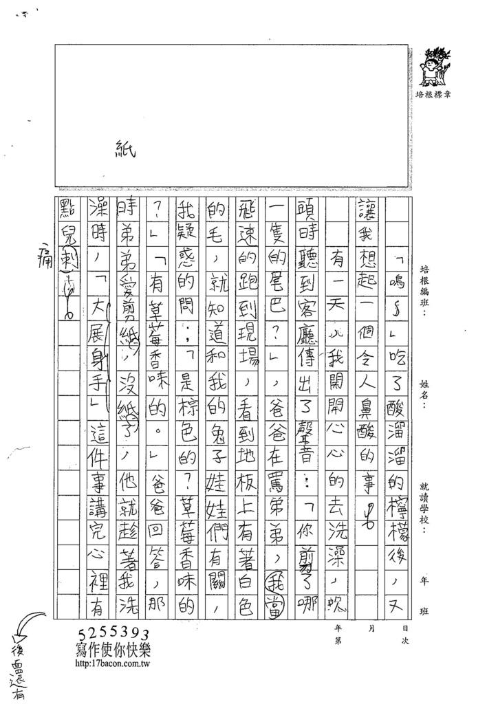 107W4209林語潔 (3).jpg