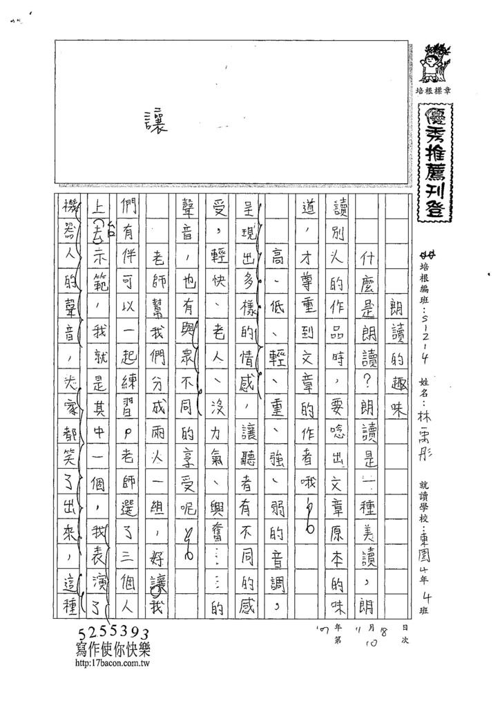 107W4210林禹彤 (1).jpg