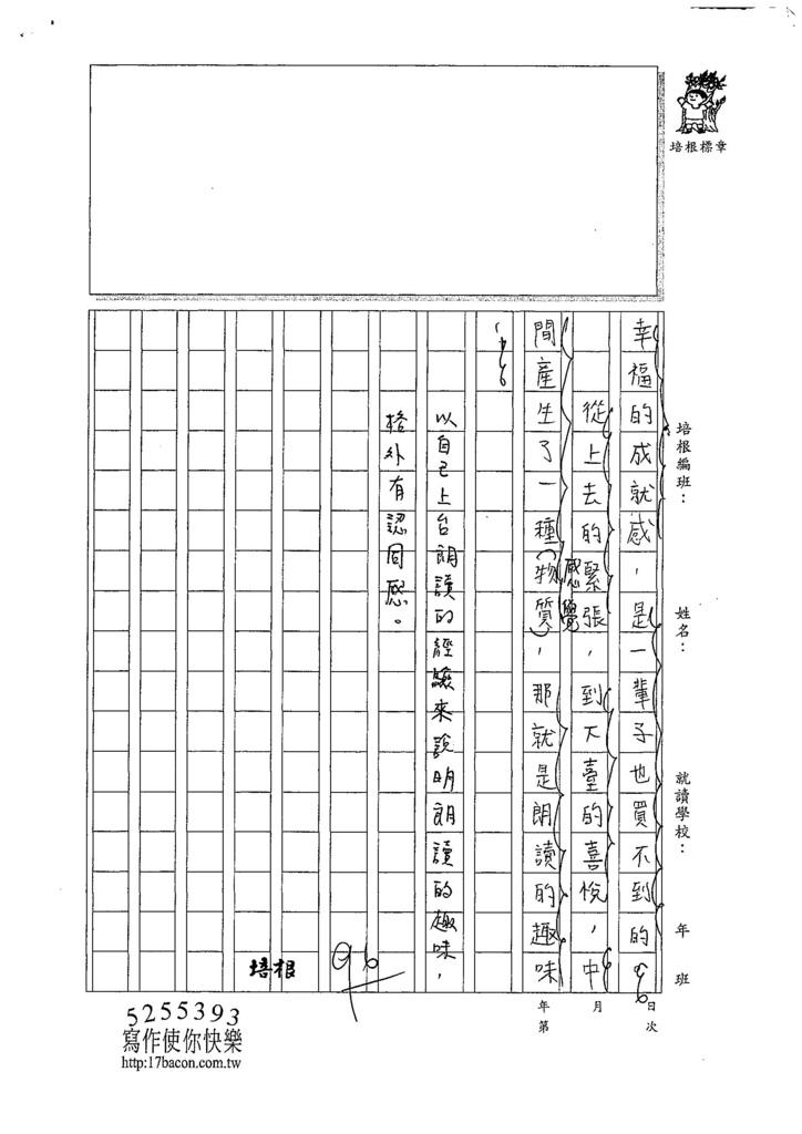107W4210林禹彤 (2).jpg