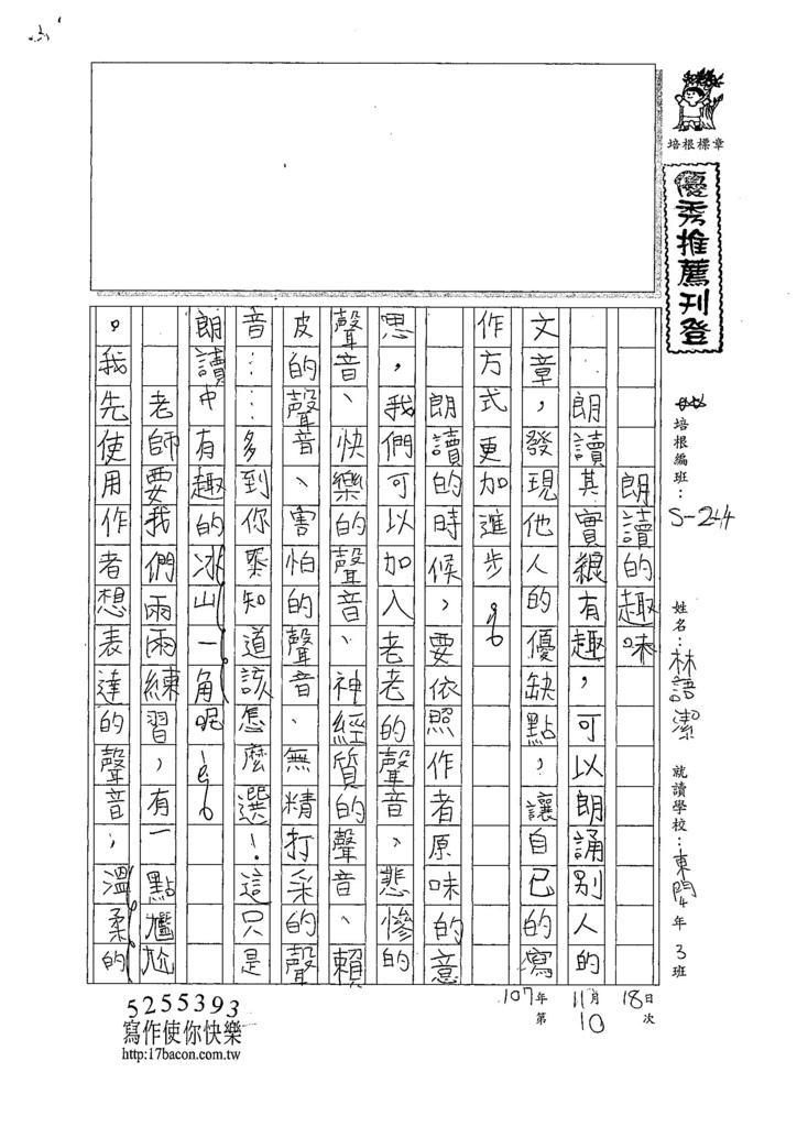 107W4210林語潔 (1).jpg