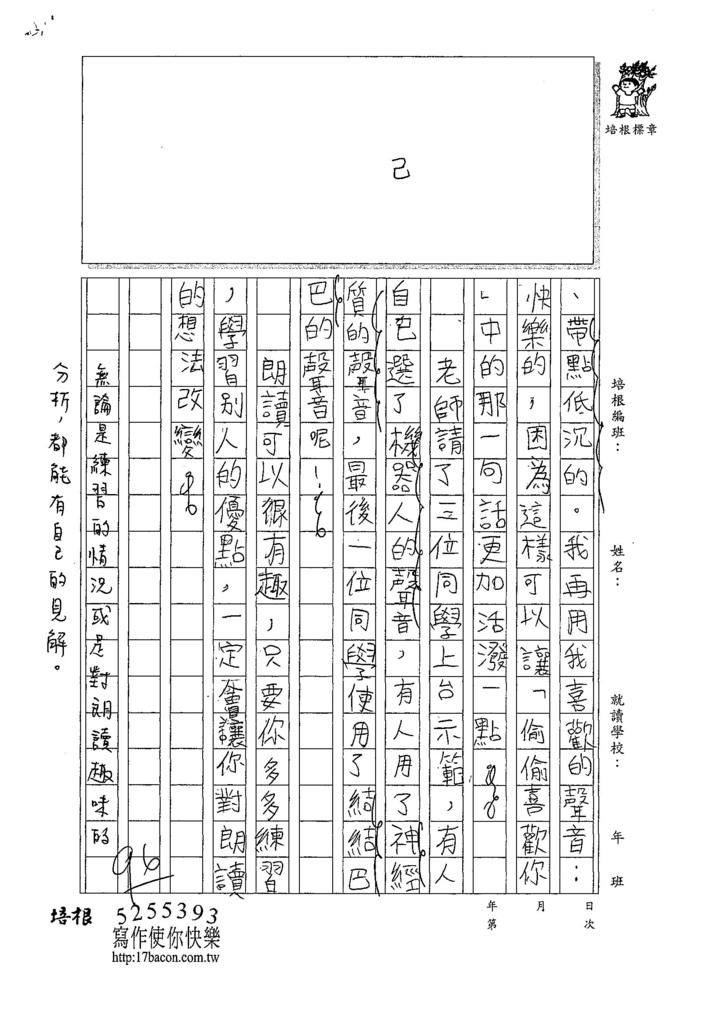 107W4210林語潔 (2).jpg