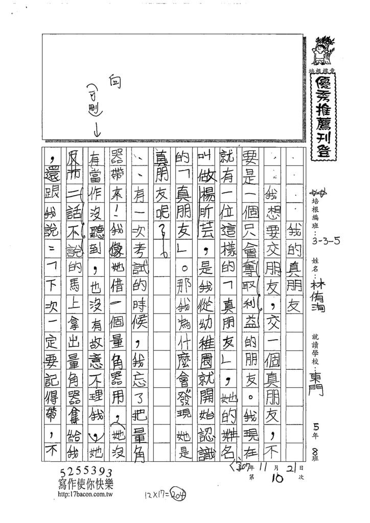 107W5210林侑洵 (1).jpg