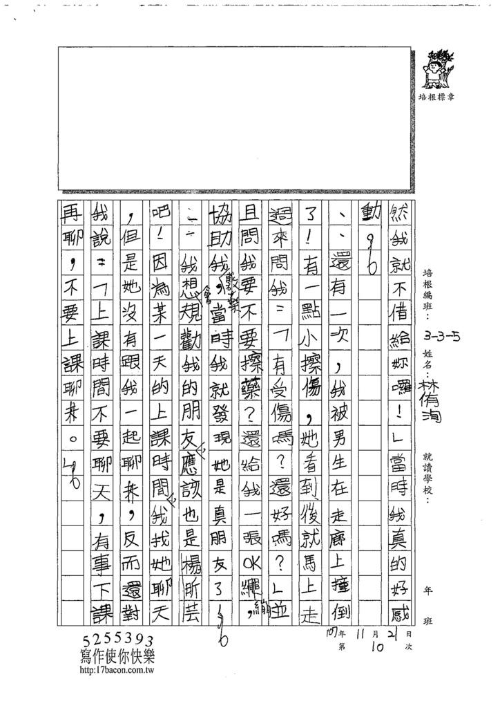 107W5210林侑洵 (2).jpg