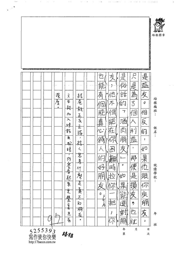 107W5210郭佳穎 (3).jpg