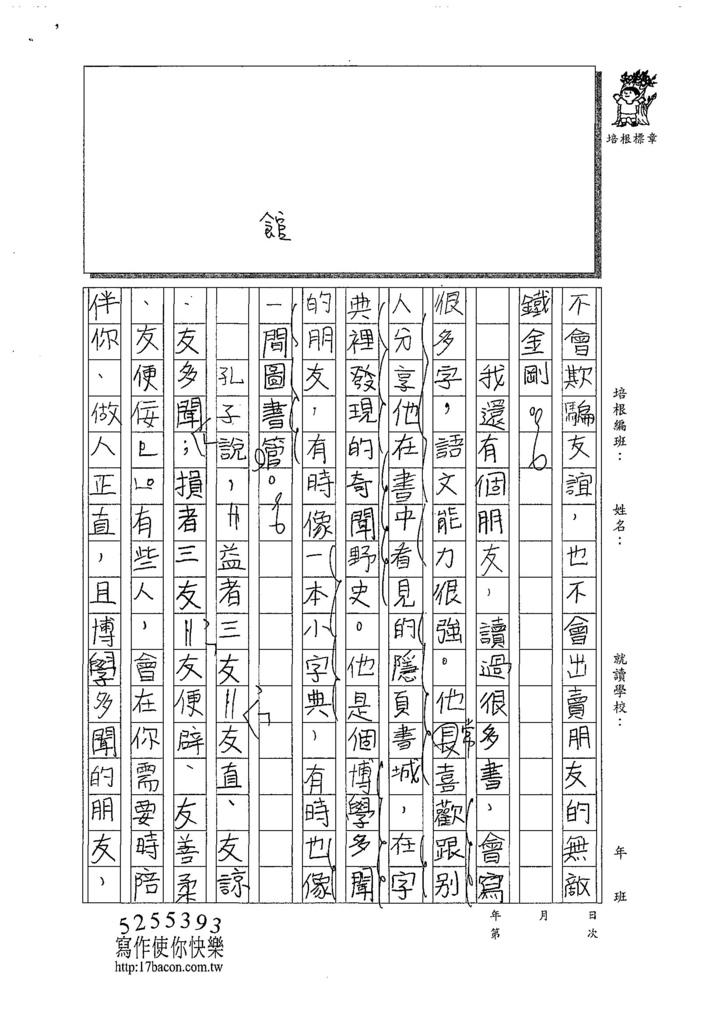 107W5210郭佳穎 (2).jpg