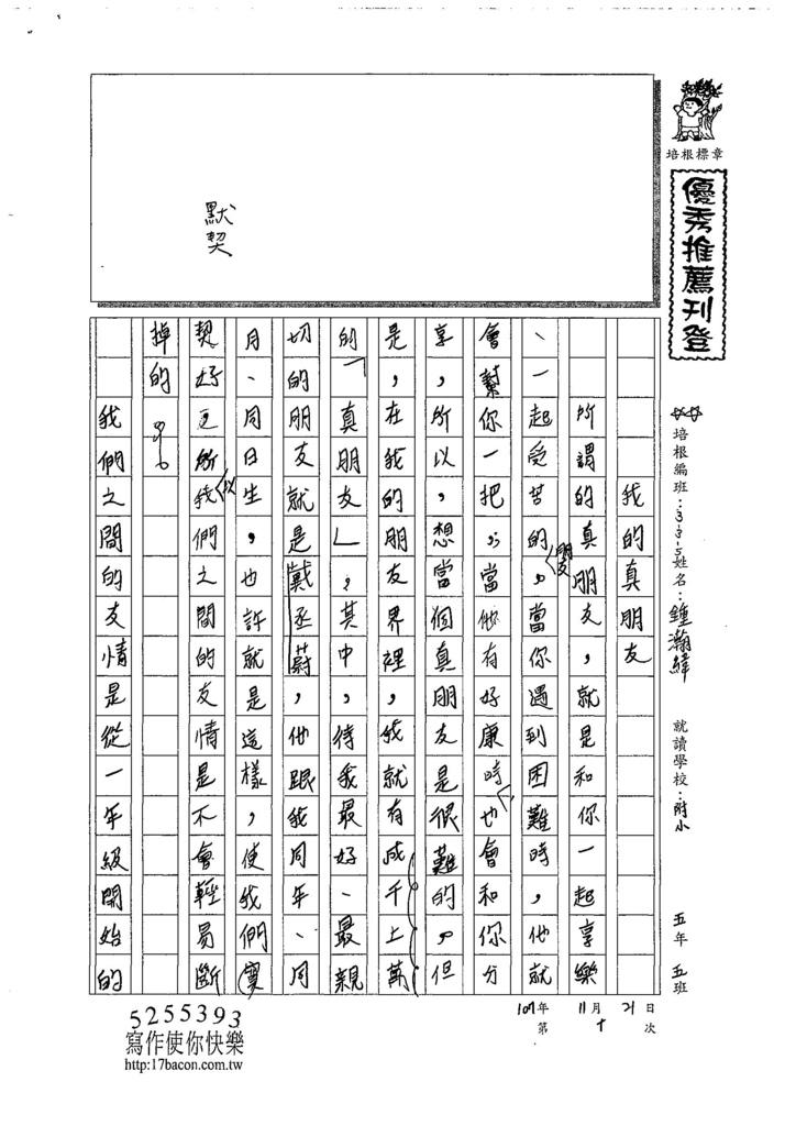 107W5210鍾瀚緯 (1).jpg