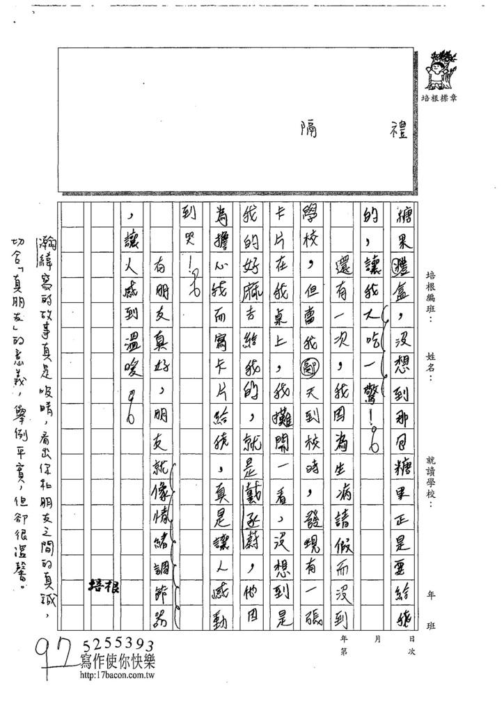 107W5210鍾瀚緯 (3).jpg
