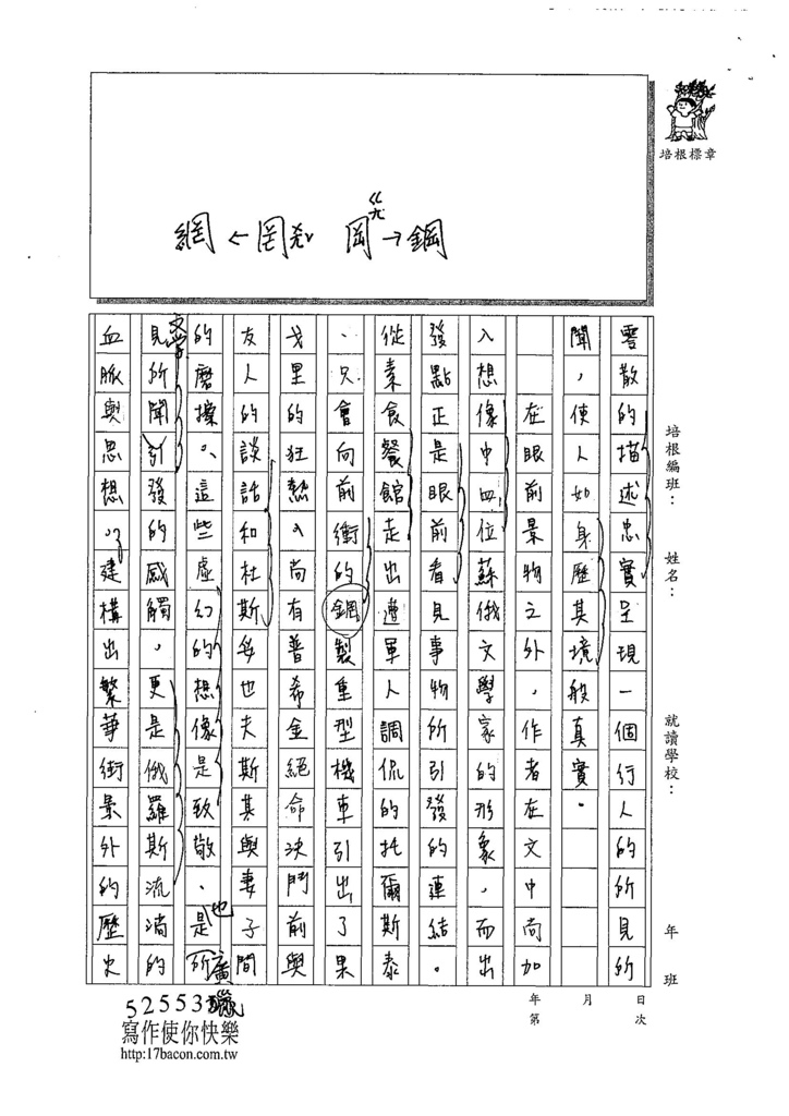 107WH207黃御鵬 (2).jpg