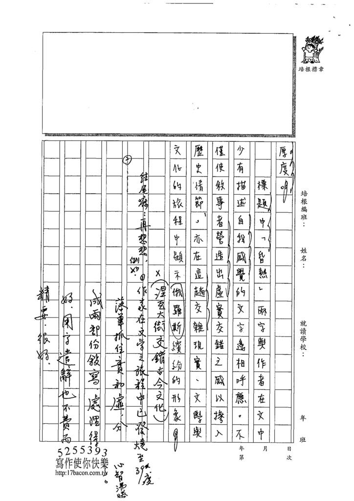 107WH207黃御鵬 (3).jpg