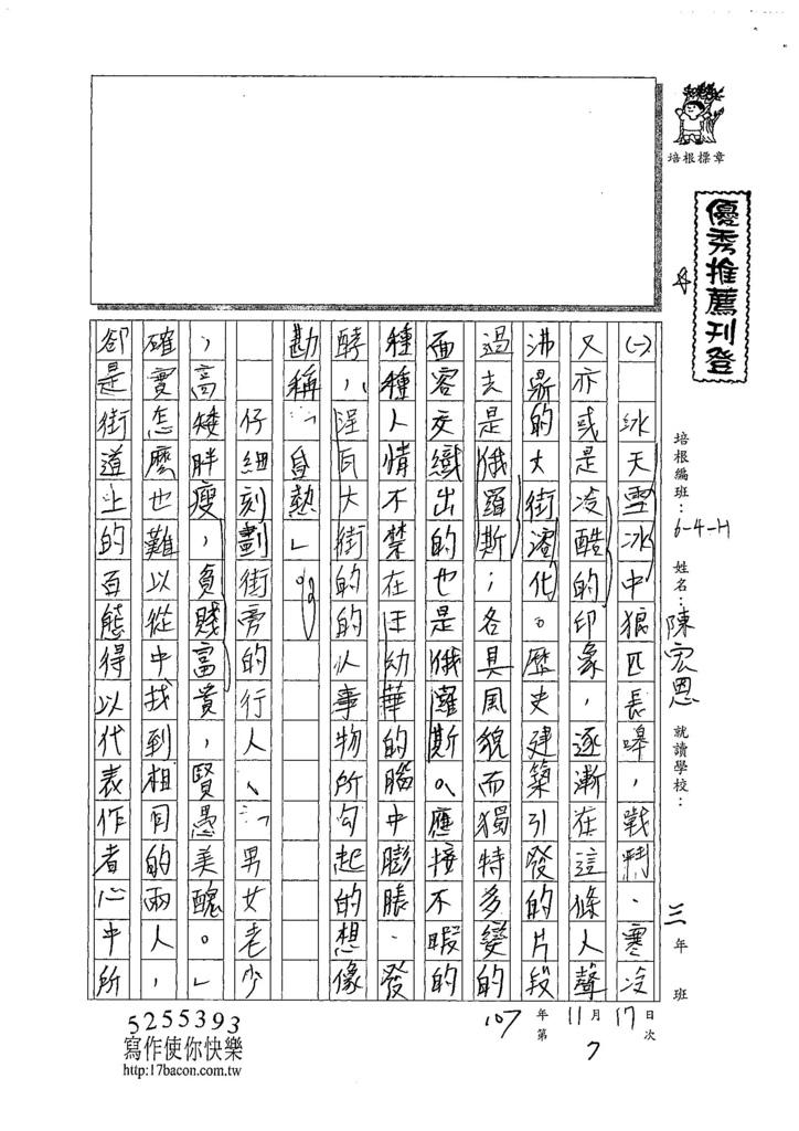 107WH207陳宏恩 (1).jpg