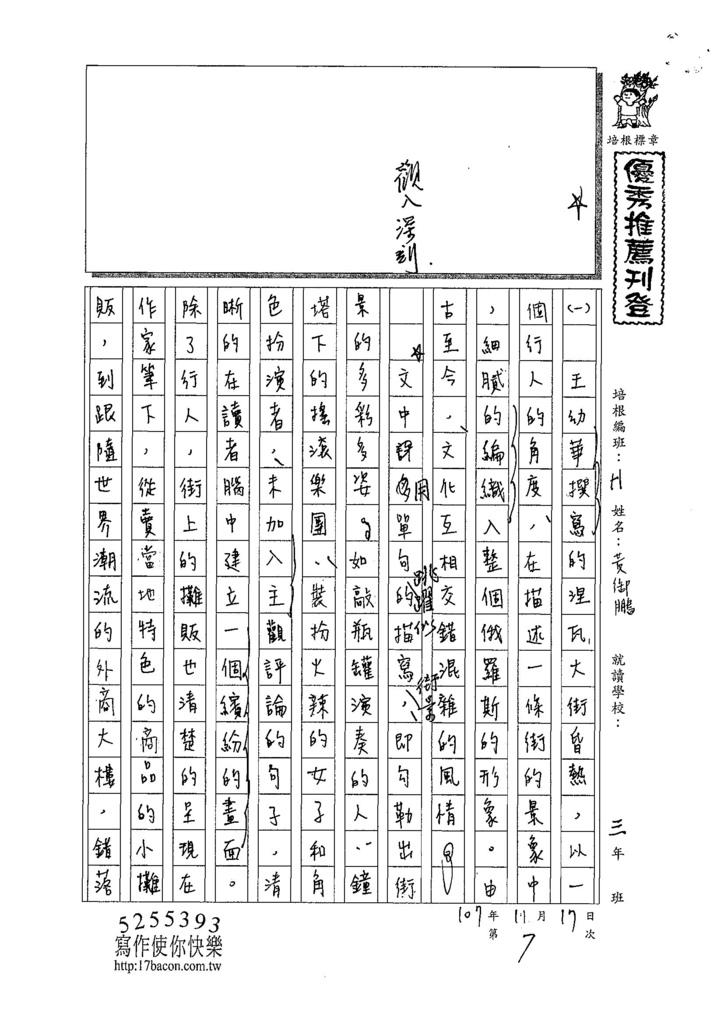 107WH207黃御鵬 (1).jpg