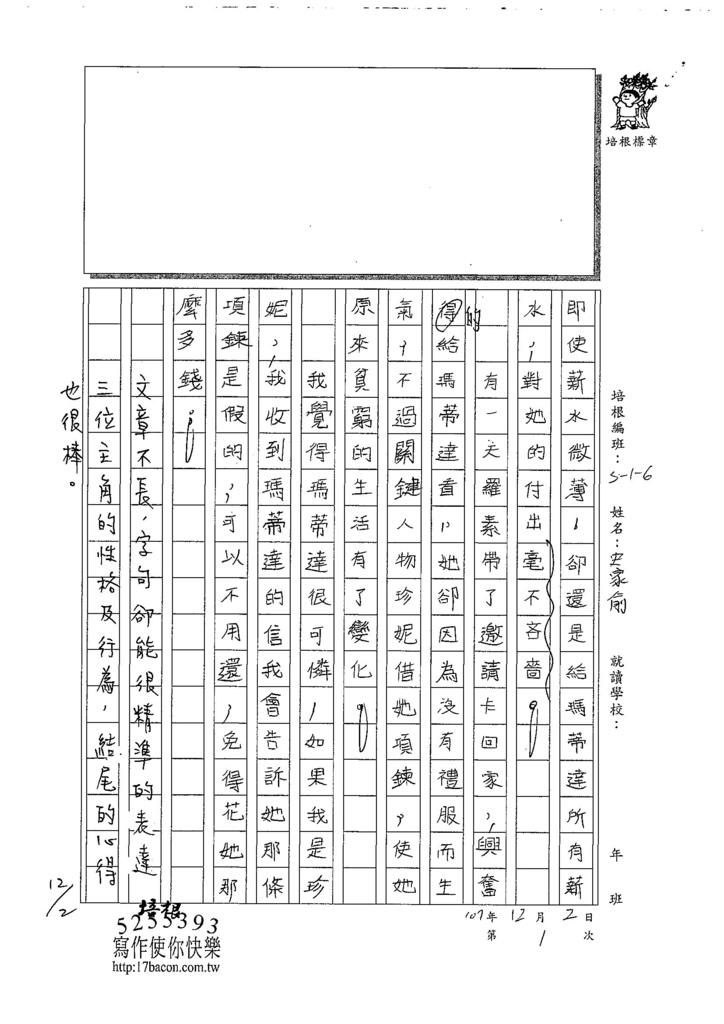 107W6301史家俞 (2).jpg