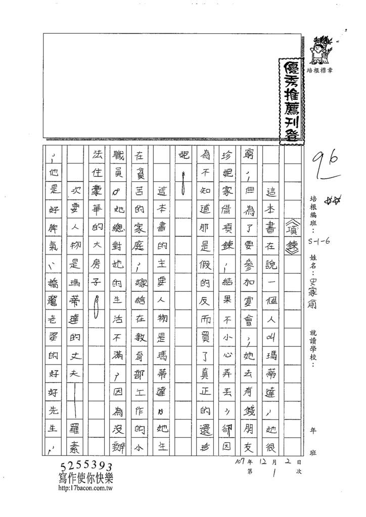 107W6301史家俞 (1).jpg