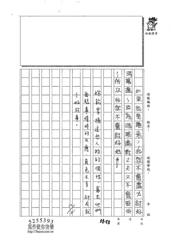 107W6301李亭蓉 (3).jpg
