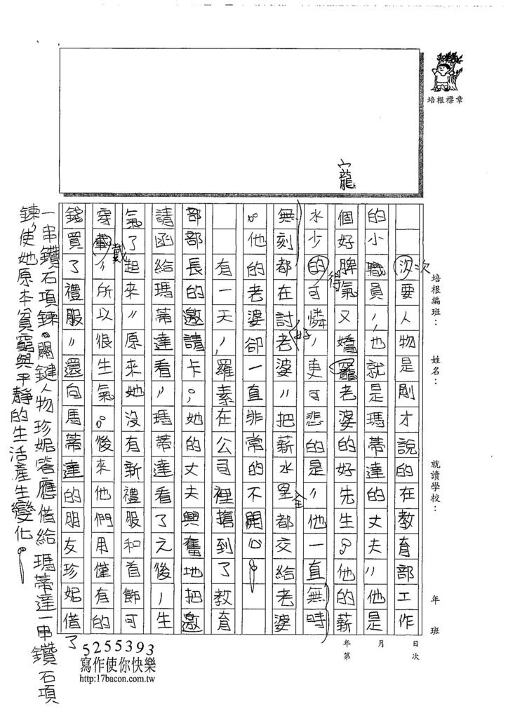107W6301李亭蓉 (2).jpg