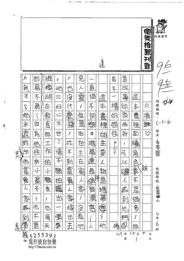 107W6301李亭蓉 (1).jpg