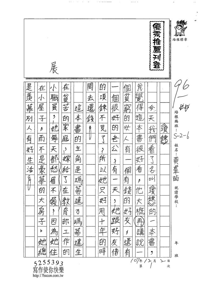 107W6301黃羣茵 (1).jpg