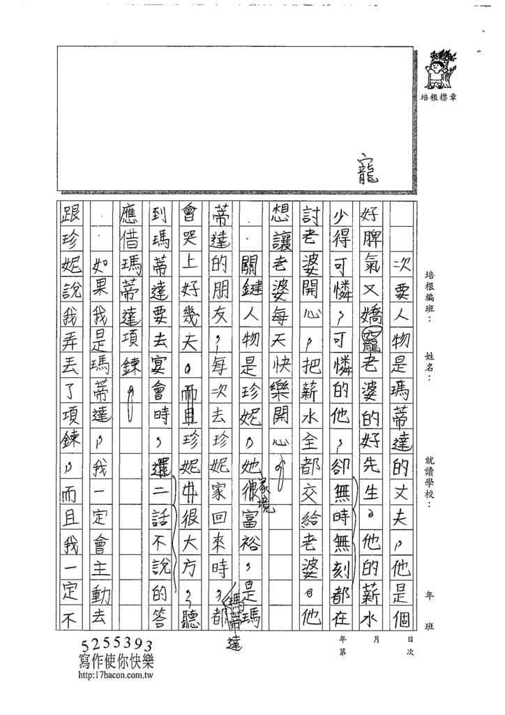 107W6301黃羣茵 (2).jpg