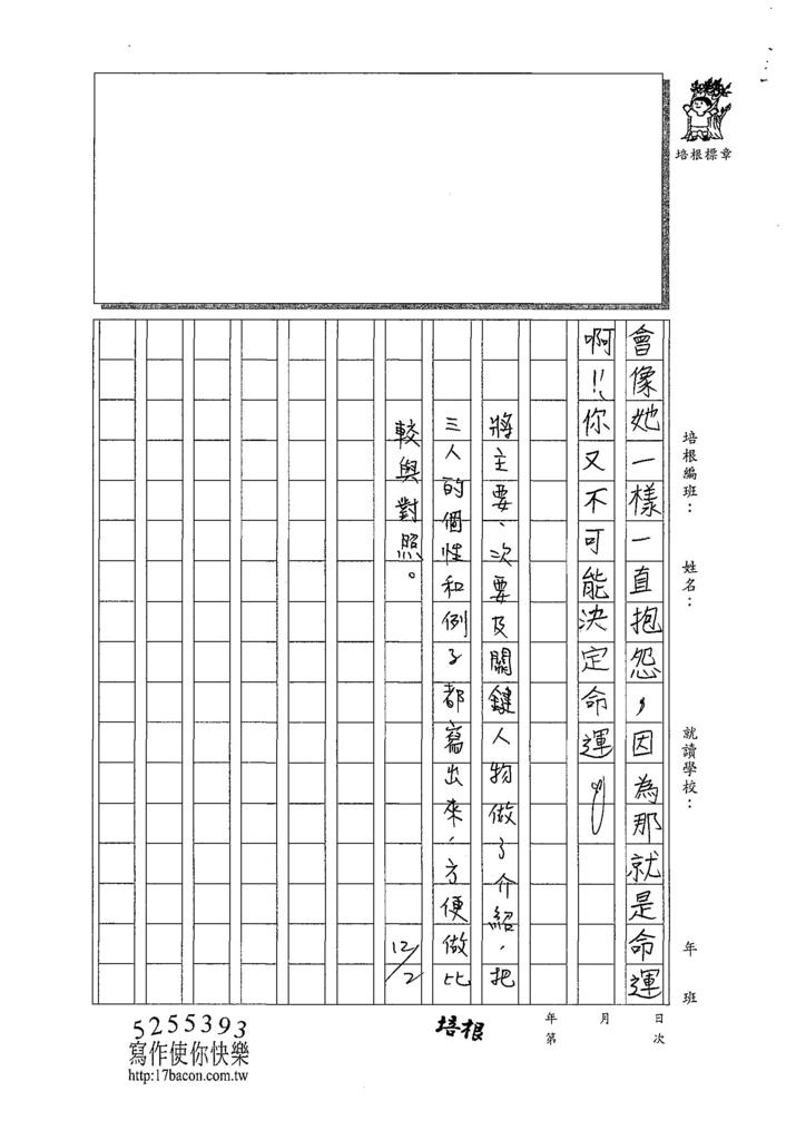 107W6301黃羣茵 (3).jpg