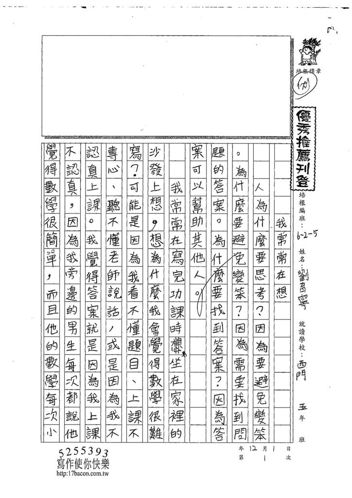 107W5301劉育寧 (1).jpg