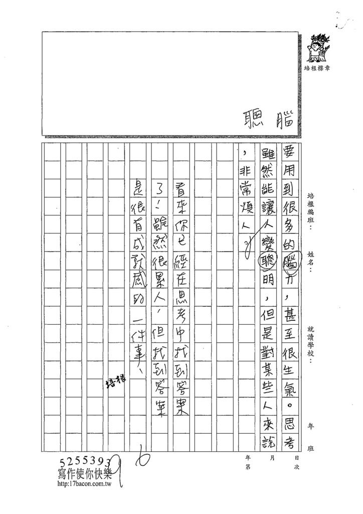 107W5301劉育寧 (3).jpg