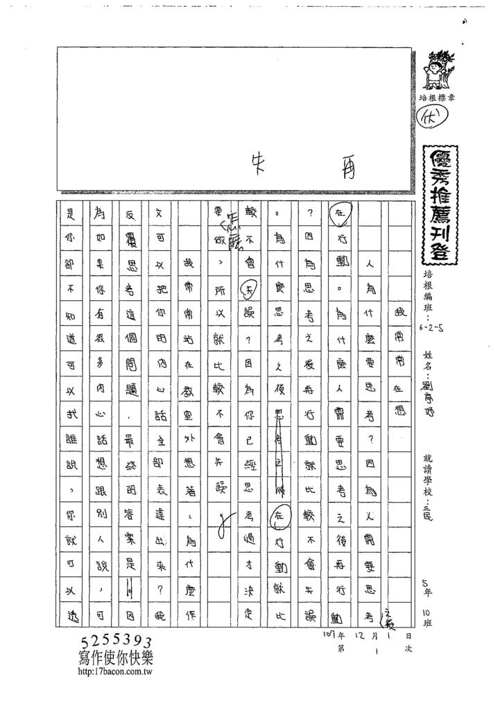 107W5301劉亭妤 (1).jpg