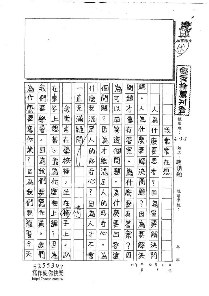 107W5301趙俤翔 (1).jpg